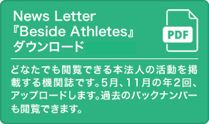 Beside Athletes PDF ダウンロード